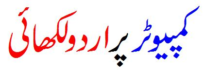 urdu font design online urdu fonts urdu keyboard and urdu language support auto