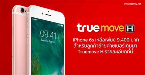 ลดโหด iphone 6s เหล อเพ ยง 9 400 บาทสำหร บล กค าย ายค ายเบอร เด มมา truemove h รายละเอ ยด