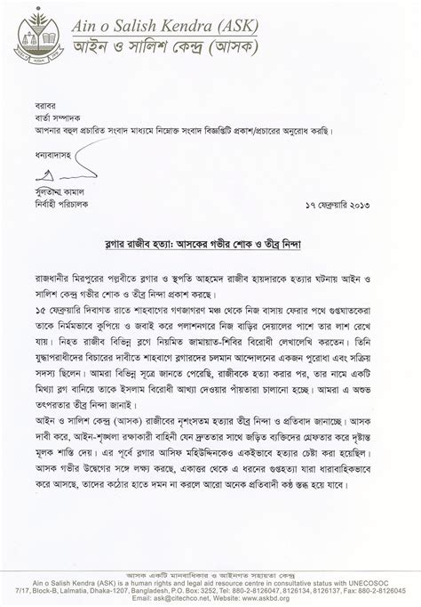 Official Letter In Bengali Ain O Salish Kendra Ask