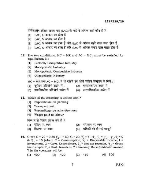 Mba Entrance Syllabus by 2018 2019 Studychacha Reply To Topic Syllabus For Bhu