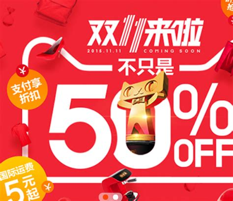 alibaba one day sale jd com alibaba clash over single s day promotions 183 technode
