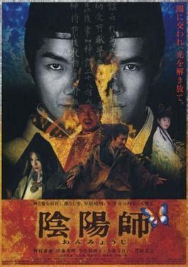 tangled 2001 film wikipedia the free encyclopedia onmyoji 2001 movie