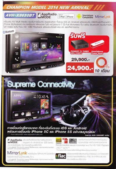 Tv Tuner Pioneer Gex 1550tv โปรผ อน 0 pioneer avh x8650bt ฟร tv tuner gex 1550tv ส ดยอดฮ ต ผ อนเบาๆ เด อนละ 2 เท าน น