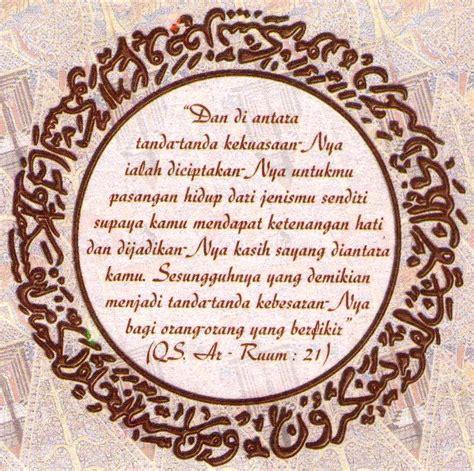 Kaligrafi Surat Ar Rahman Ayat 13 kaligrafi surat arrum 21 soekirman