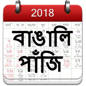 Calendar 2018 Bengali Bengali Calendar 2018 Android Apps On Play