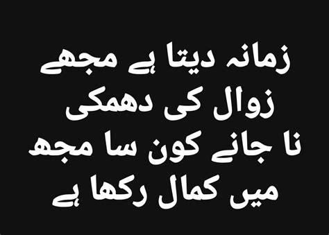 pin  askari khan  poetry poem gazal noha marsia