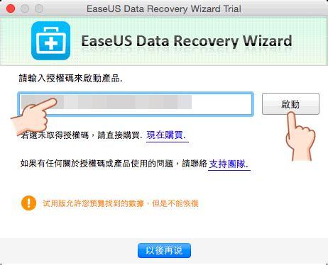 結束 mac 版 easeus data recovery wizard 檔案救援工具 我們的需求被聽到了