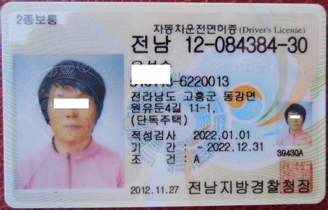 Free Search Drivers License File 자동차운전면허증 2012 Jpg Wikimedia Commons