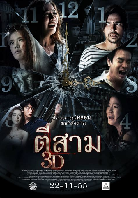 thailand film video buy 3am dvd thailand movie 2012 au 17 95