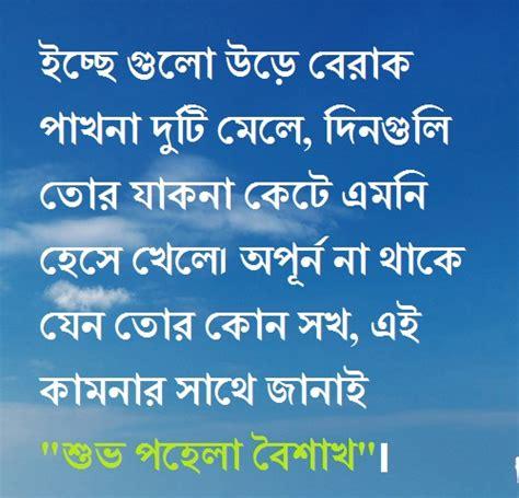 new year bangla kobita shuvo noboborsho sms pohela boishakh text messages