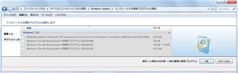 2016年9月分の Windows Update を更新したときのメモ - awgs Foundry W 9 Updated 2016