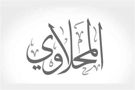arabic calligraphy fonts 42 free ttf photoshop format