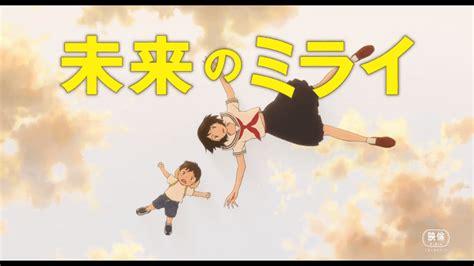 film anime baru film baru mamoru hosoda mirai no mirai ungkap pv dan