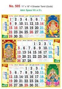 Calendar 2018 Tamil Price R505 Tamil Gods 4 Sheeter Monthly Calendar 2017 With 4