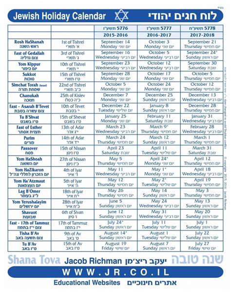 2018 Hebrew Calendar Calendar 2018 Calendar 2017 Printable