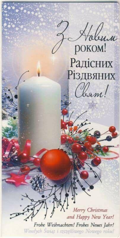 ukrainian holiday christmas greeting cards merry christmashappy  year ebay