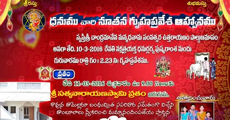 gruhapravesam invitation card templates gruhapravesam invitation card design in telugu