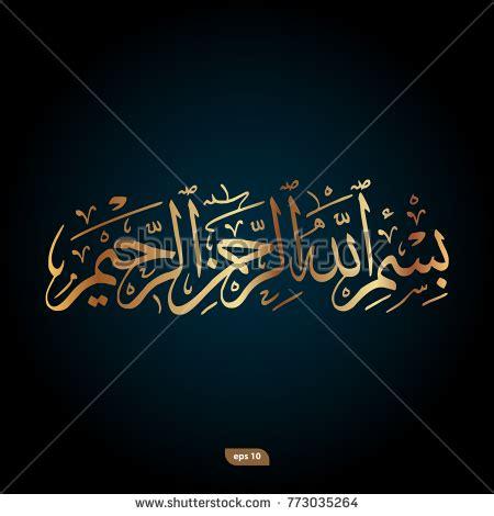 Bismillah On Black bismillah icon islamic symbol blue stockvector