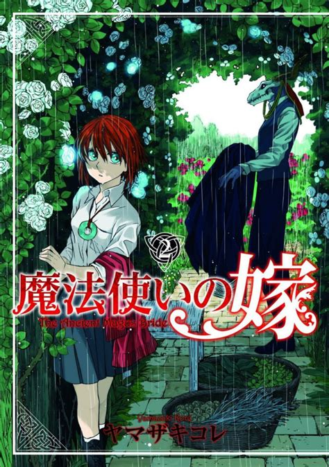 the ancient magus vol 3 capa mahou tsukai no yome volume 4 anunciada