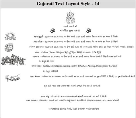 wedding invitation in gujarati infoinvitation co