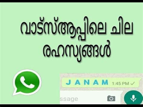 wordpress tutorial in malayalam 6 amazing whatsapp tricks 2017 malayalam jpg android