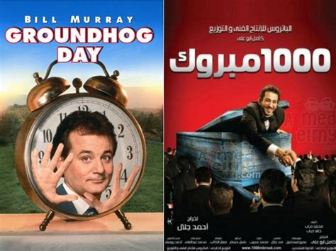 groundhog day rip offs these hilarious were actually rip offs