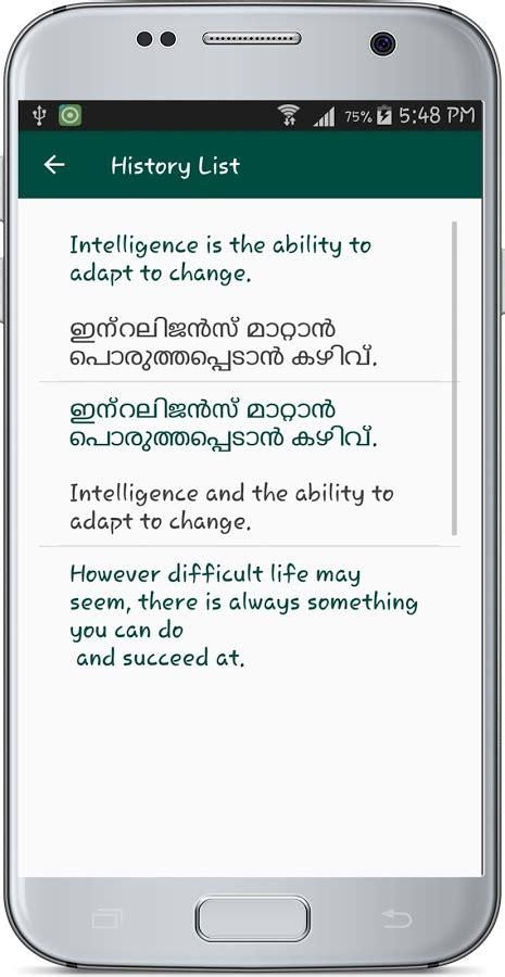 translate malayalam malayalam translate android apps on play