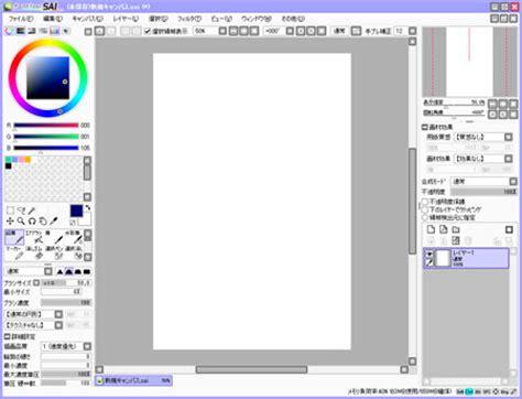 paint tool sai pc saiで知ってると便利なこと 目次 知らなきゃ絶対損するpcマル秘ワザ
