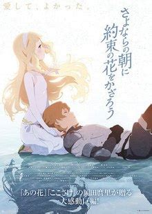 Flowery In The Morning Complete By Goto Misaki maquia when the promised flower blooms