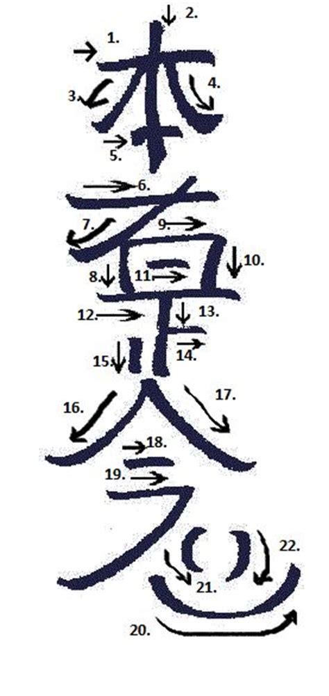 hon sha ze sho nen  distance healing symbol sacred