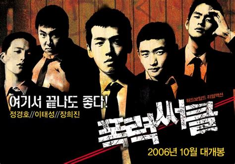 movie gangster high gangster high 2006 korean movie review aparoo