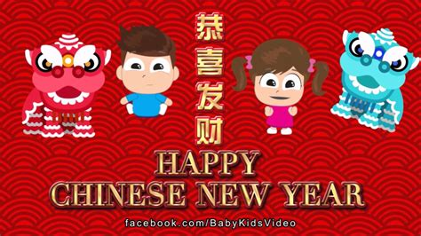 new year greeting gong xi happy new year greeting 恭喜发财 gong xi fa cai