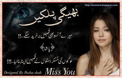 poetry sad urdu shayri check out urdu shayri cntravel