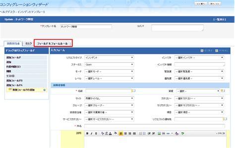 manageengine service desk servicedesk plus フィールド フォームルール設定 171 manageengine ブログ