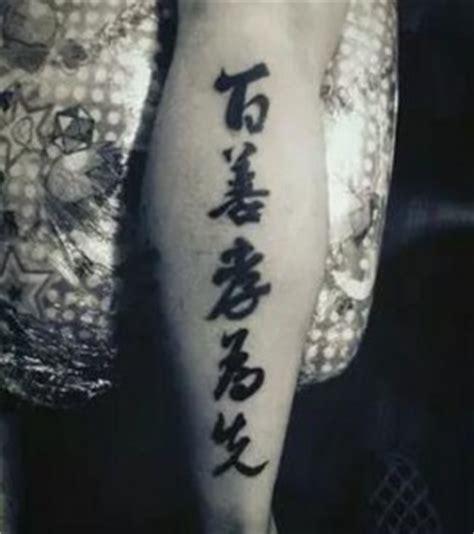 百善孝为纹身图 百善孝为先纹身腋下 百善孝为先手指纹身 百善孝为先纹身手上 新雨新闻网