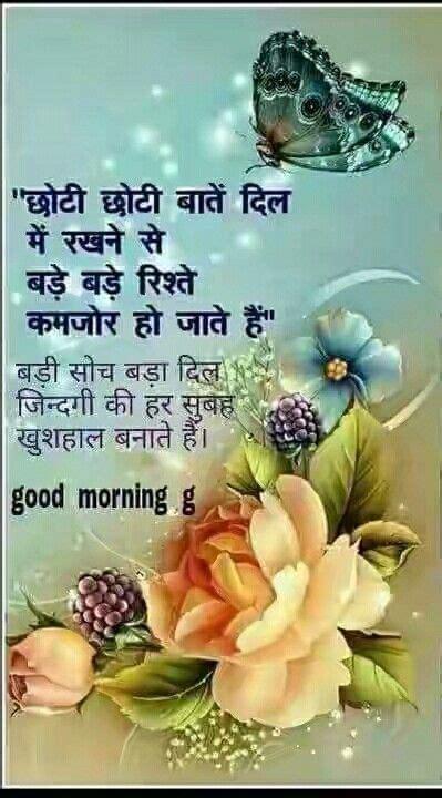 god ke good morring vidio good morning hindi good morning pinterest good