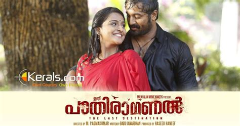 free download mp3 mappila album songs paathiramanal 2013 malayalam mp3 songs download free