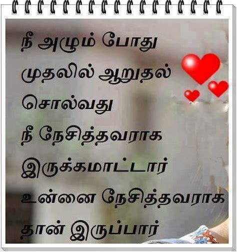 tamil love quotes tamil love quotes dobre for