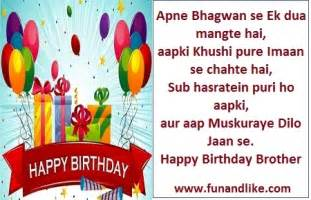 happy birthday wishes for younger brother in hindi