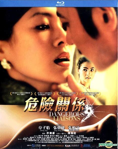 china film wto yesasia 危險關係 2012 blu ray 香港版 blu ray 章子怡 張東健