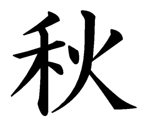 kanji tattoos png transparent images png all