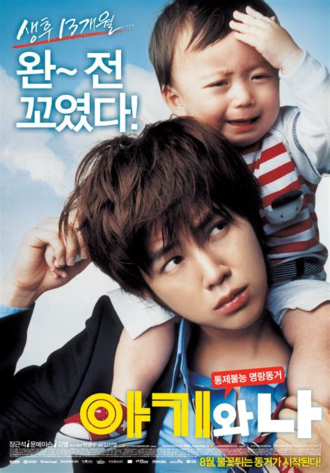 Film Korea Baby And Me | kdramashow baby and me korean movie eng sub