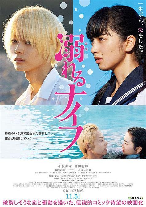 film it suda drowning love 溺れるナイフ 2016 japanese movie starring