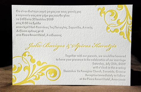 Julie   Spiro's Bilingual Greek Wedding Invitations