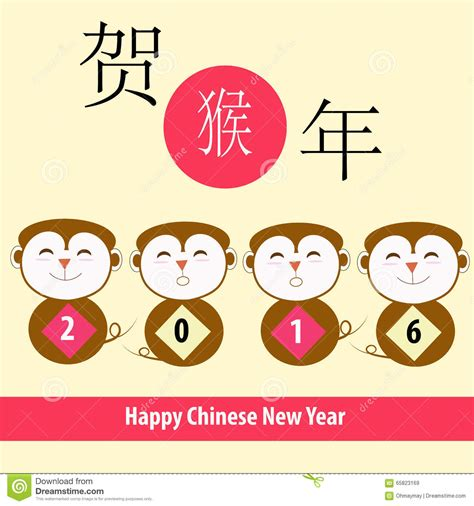 new year greetings related to monkey hou illustrations vector stock images 30