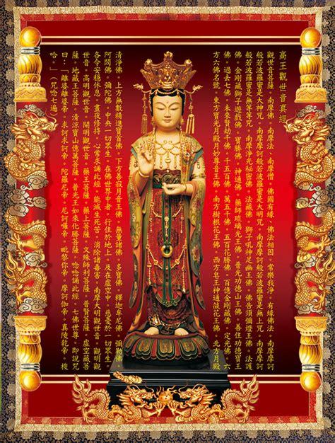The High King Of Montival 1 高王觀世音菩薩