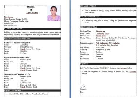 cv format download bd আম র স গ রহ থ ক ব শ ক ছ cv format ম ইক র সফট ওয র ড