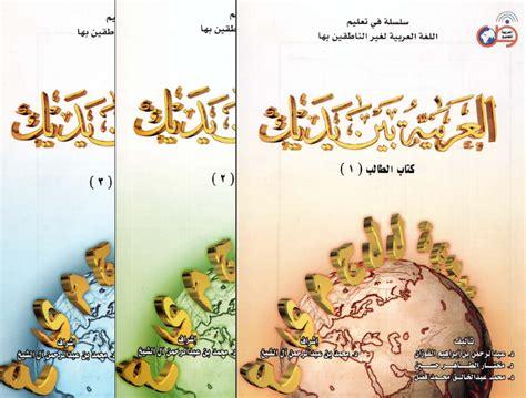 Al Arobiyatul Bainayadaik al arabiyyah bayna yadayk 171 zain siboyah s