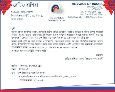 Invitation Letter Format In Bengali South Asia Radio Club Sarc স উথ এশ য র ড ও ক ল ব স র ক Invitation Letter Vor