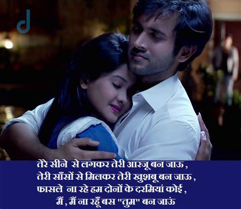 tv serial shyari romantic shayari for husband lafandar s